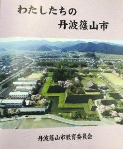 教科書「わたしたちの丹波篠山市」の写真