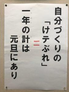 職員室掲示板
